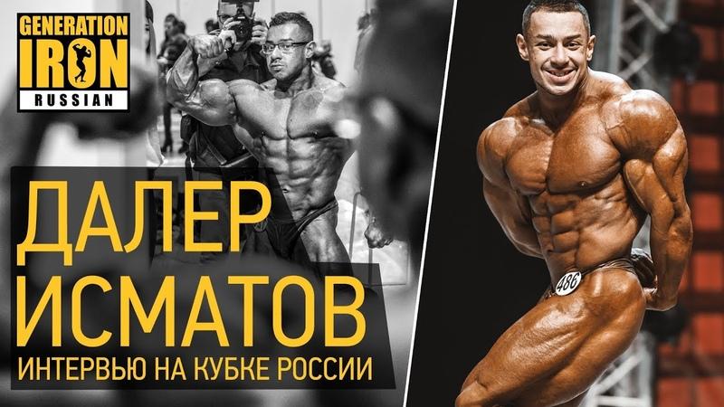 NEW ДАЛЕР ИСМАТОВ о российском бодибилдинге синтоле форме близких и выборе между ELITE и IFBB PRO