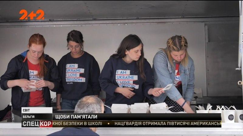 Українські студенти пригостили брюссельців стравами часів Голодомору