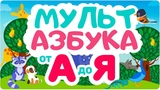 АЛФАВИТ для малышей от А до Я. Мульт АЗБУКА. Учим буквы весело.