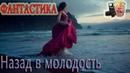 Зарубежные фильмы 2018 НАЗАД В МОЛОДОСТЬ Комедия Семейные фильмы 2018
