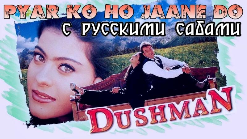 Pyar Ko Ho Jaane Do (Dushman 1998) - Sanjay Datt - Kajol (рус.суб.)