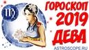 Гороскоп на 2019 год Дева гороскоп для знака Зодиака Дева на 2019 год