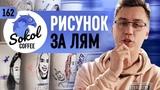 Sokol COFFEE - Выпуск