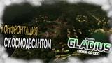 Цивилизация сос*т? Конфронтация с Космодесантом - WARHAMMER 40000: Gladius - Relics of War #2