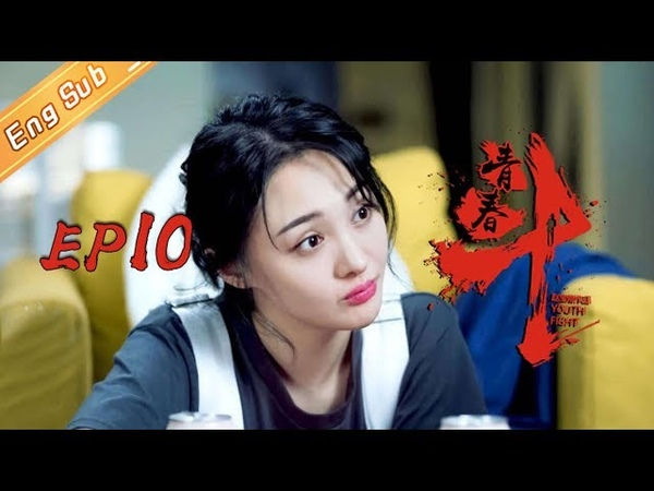 【ENG SUB】《青春斗》第10集 晋小妮赶赴成都劝向真回北京 Youth Fight EP10【芒果TV独播剧