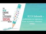 Обзор ICO ishook