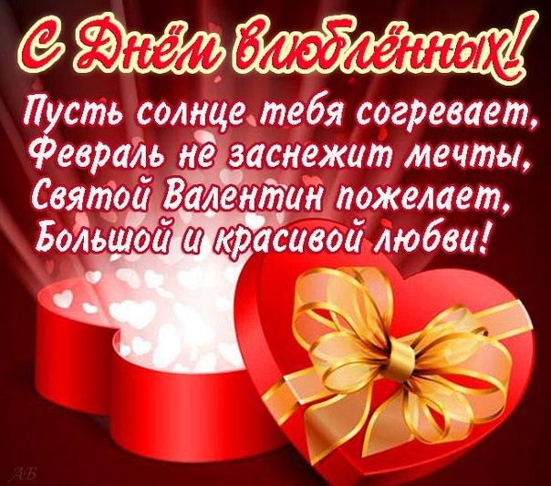 С Днем святого Валентина !!!