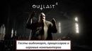 Тесты видеокарт процессоров и игровых компьютеров в Outlast 2