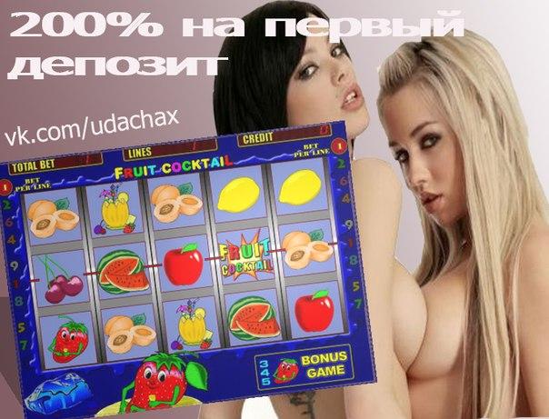КАЗИНО ОНЛАЙН Бонусы без депозита - деньги ни за