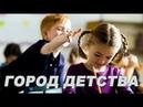 Город где детство наше прошло Город Детства Школа День Детства Где то есть город Gorod Detstva