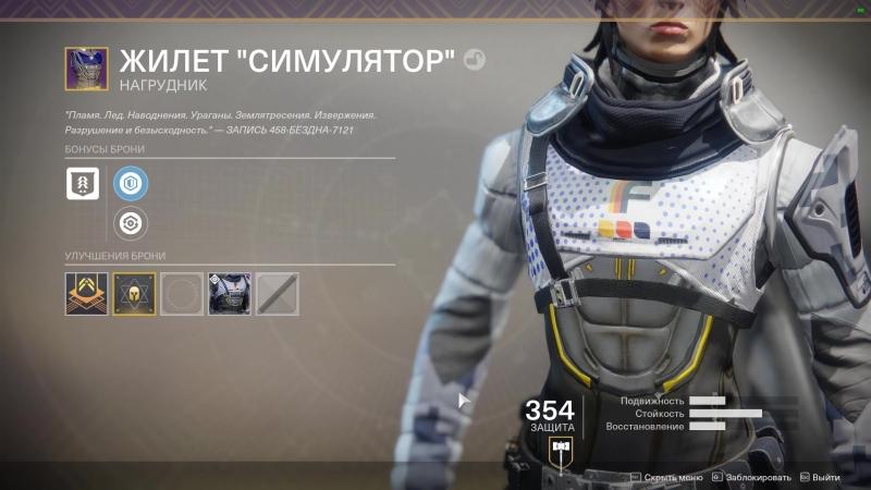 Destiny 2 06.06.2018 - 15.28.12.01
