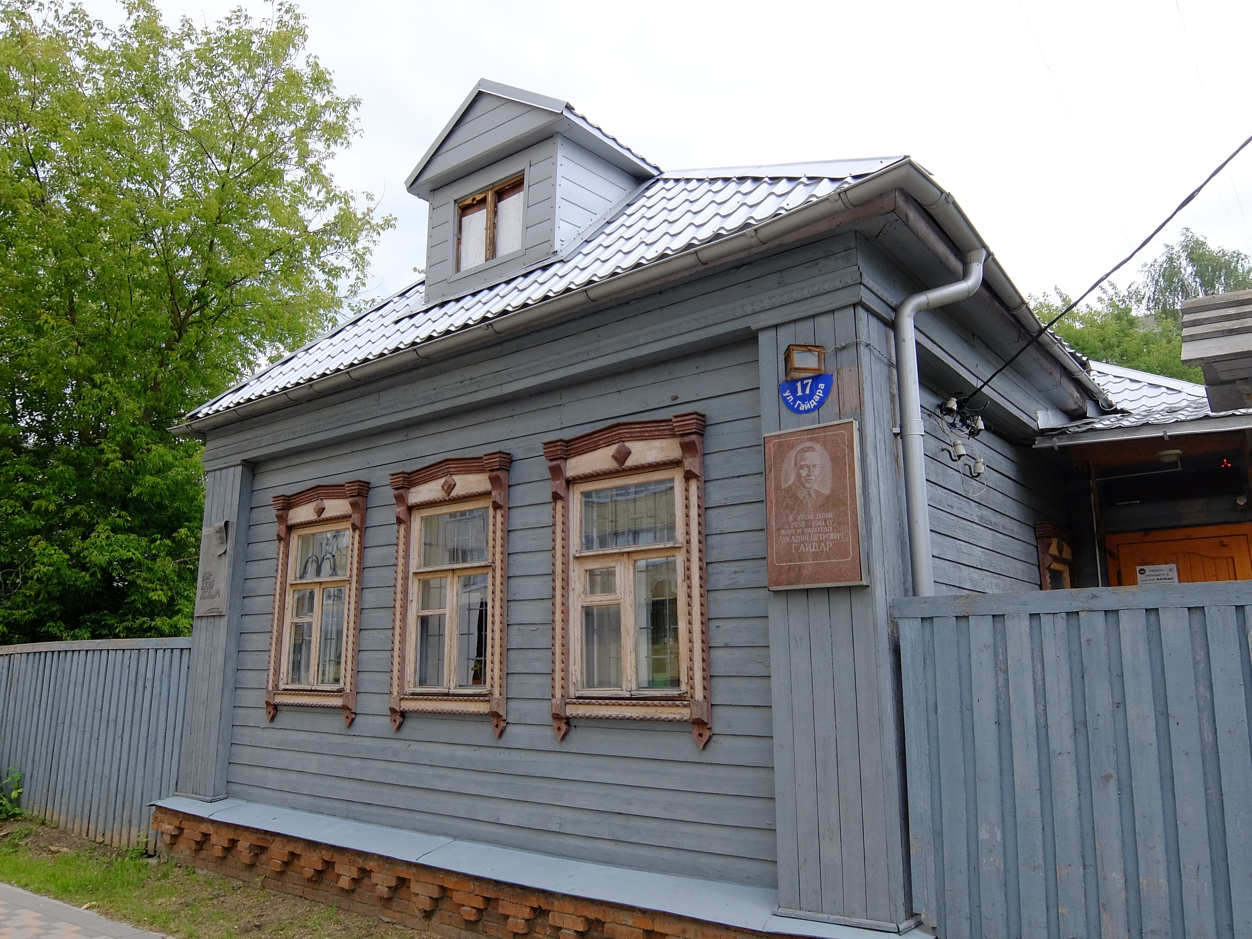 Дом-музей А. Гайдара