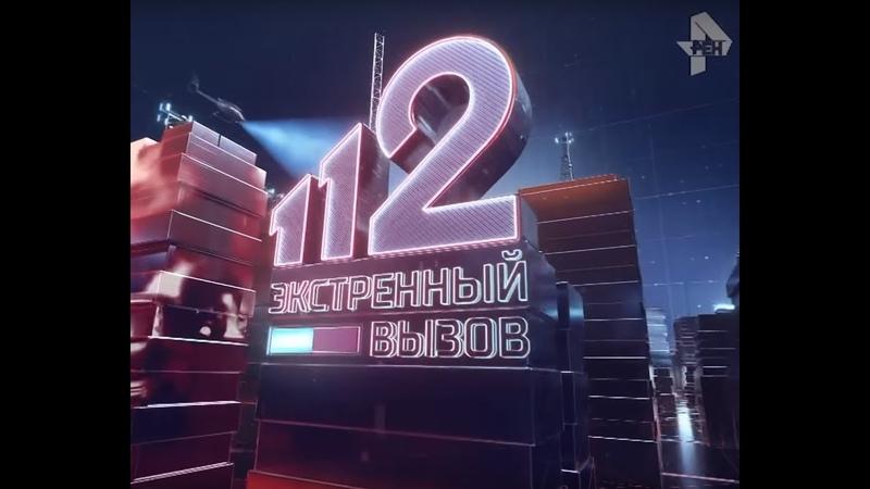 Экстренный вызов 112 эфир от 04.05.2019 года