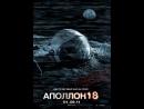Аполлон 18 • StreamFilm - только лучшее качество • Кино в HD