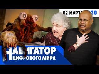 "От винта! half-life alyx, resident evil 3 и nioh 2 в передаче ""навигатор цифрового мира"""