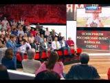 Прямой эфир (Россия-1, 05.08.13, с участием Витренко) Осквернили российский флаг. Война на сцене?