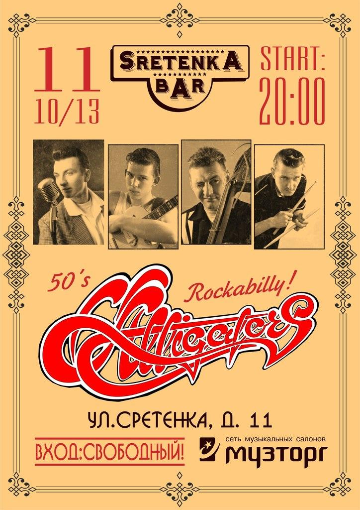 11.10 The Alligators  - Сретинка бар