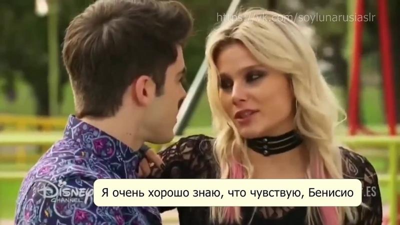 Я Луна(Soy Luna) 3 - Серия 35 - Разговор Бенисио и Амбар после поцелуя