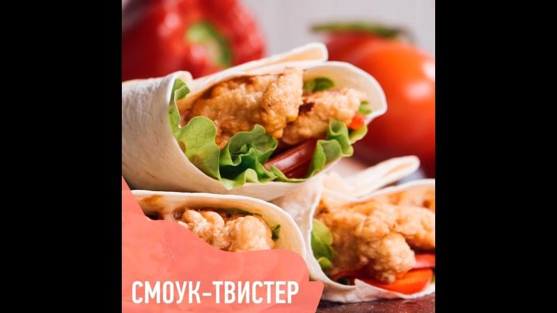 Смоук - твистер [ Рецепты Виталюр ] » Freewka.com - Смотреть онлайн в хорощем качестве