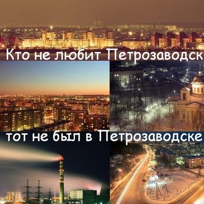 Рус Лан, 12 июля , Петрозаводск, id222972842