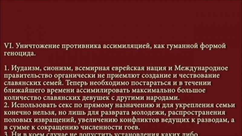 План сионистов Москва 1988 год
