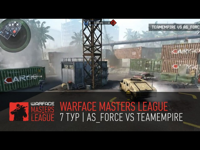 Warface Masters League 7 тур AS Force vs TeamEmpire