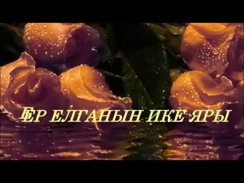 Бер елганың ике яры җырлый =-Гүзәл Камалиева=Г. Айзетуллова сүзләре, Сәйдәш Хәсәнҗанов көе.-🌹