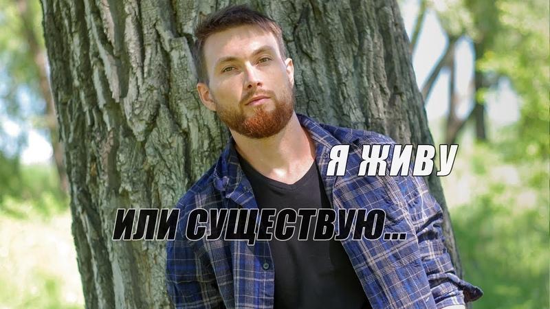 Я живу или существую Жизнь Реализация Стремления Цели Константин Жбанов