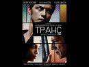 Транс (2013) - Русский трейлер