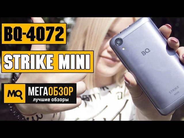 BQ-4072 Strike Mini обзор смартфона