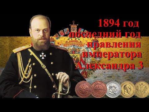 Последний год правления императора Александра 3 Стоимость монет 1894 года