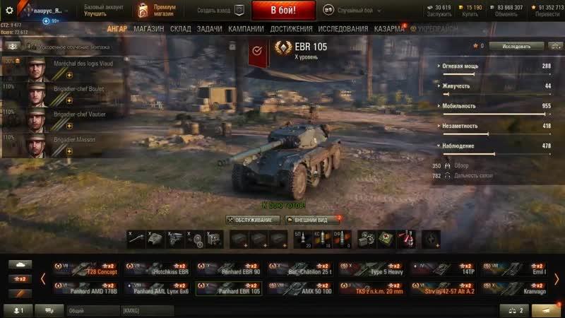 [Resolute [World Of Tanks]] Обновление 1.4 Убьет игру! ШИКАРНЫЕ ПОЗИЦИИ в рандоме умрут? / Колесная техника / Патч 1.4 resolute