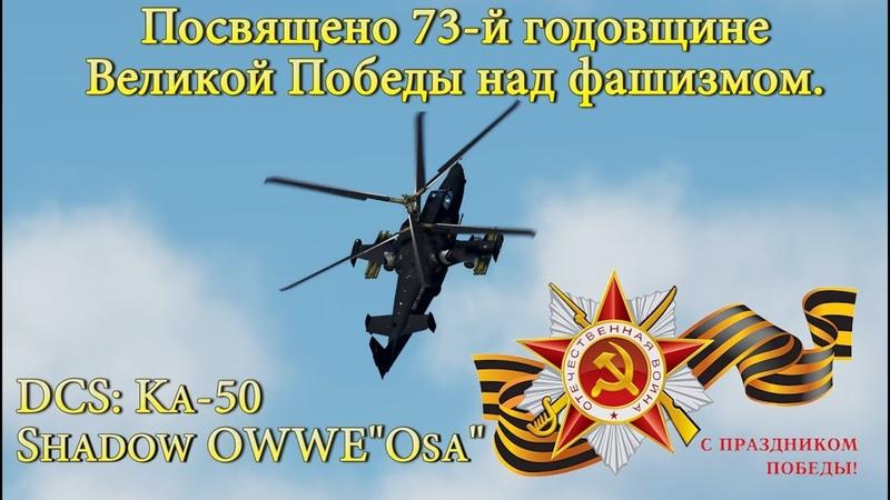 DCS World. Shadow OWWEOsa on Ka-50 for May 9th!
