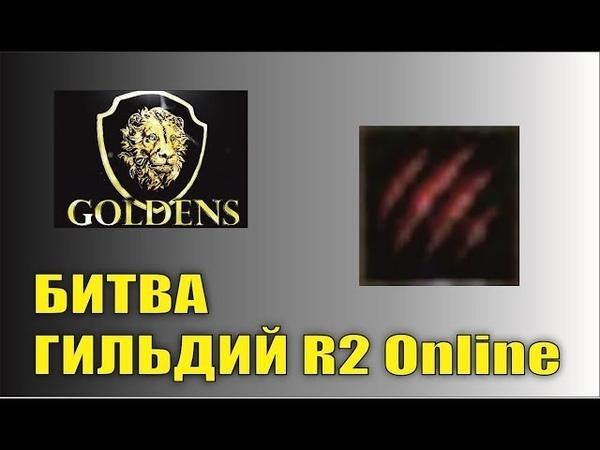 R2 Online Битва гильдий Goldens и Ise'Claw MMORPG