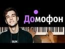 Terry - Домофон ● караоке | PIANO_KARAOKE ● ᴴᴰ НОТЫ MIDI