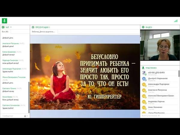 Вебинар Детско-родительские отношения 10 10 2017
