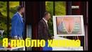 Камеди Клаб 2018 Урок Химии в Северном Кавказе Карабидис и Скороход Новый Выпуск
