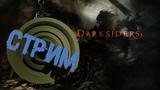 Darksiders Warmastered Edition ЭТО СУББОТНЯЯ ВОЙНА! #Стрим