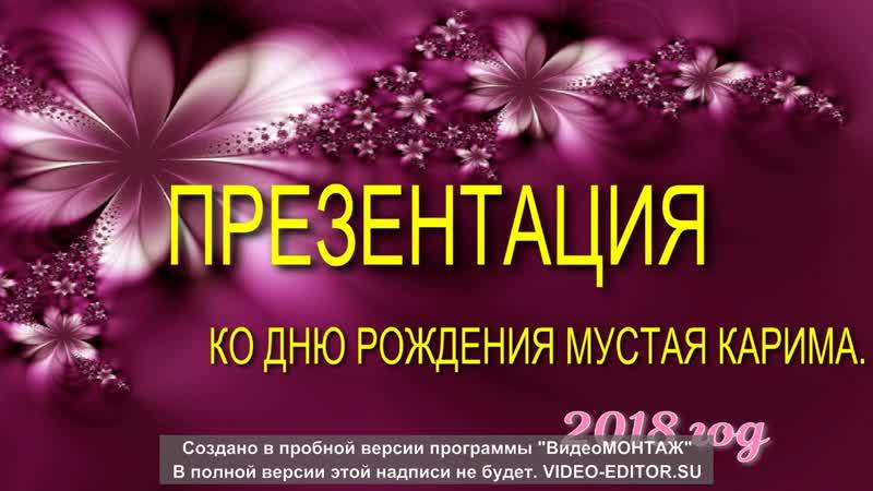 К 99-летию Мустая Карима