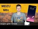 Обзор Meizu M6s на жестовом языке | видео для глухих | Deaf World