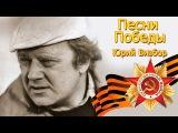 Юрий Визбор. Песни Победы