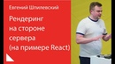 016. Рендеринг на стороне сервера (на примере React) — Евгений Шпилевский