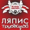 Ляпис Трубецкой[Photo_Page]