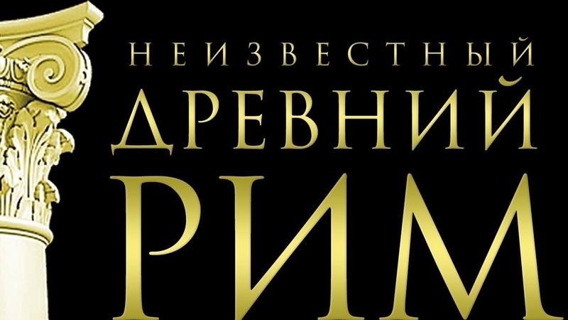День ТВ / Неизвестная история / Как деятели Возрождения фальсифицировали Античность