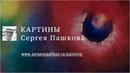 Купить картины недорого со скидкой Как купить картину у художника Картины Сергея Пашкова