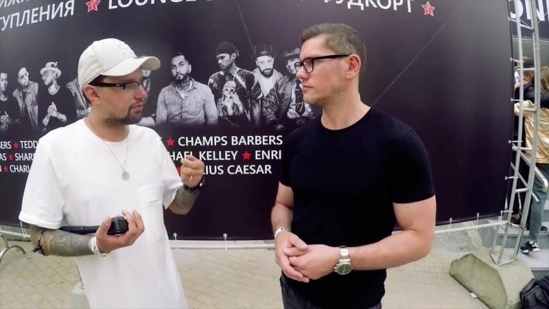 Barber Connect Russia 2017 - Экспромт интервью с Шевел Юра