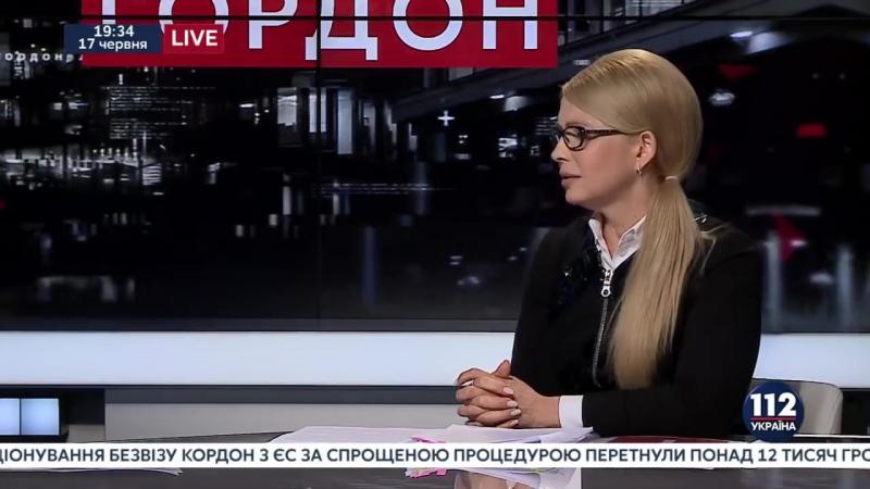 Юлия Тимошенко, глава фракции Батькивщина, в программе Гордон. Выпуск от 17.06.2
