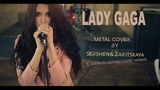 Lady Gaga - Bad Romance - full band metal cover by Sershen &amp Zaritskaya