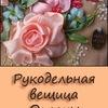 - Рукодельная вещица - Оксаны Скоробогатых