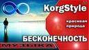 🎶 KorgStyle M Martina Бесконечность Как всегда очень красивая музыка Korg Pa 700 EuroDisco 2018 New